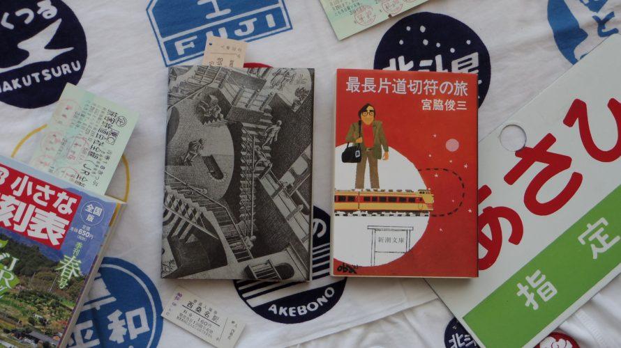 片道最長切符の旅 宮脇俊三