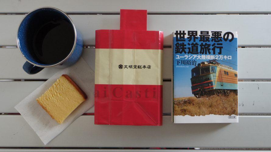 世界最悪の鉄道旅行 下川裕治