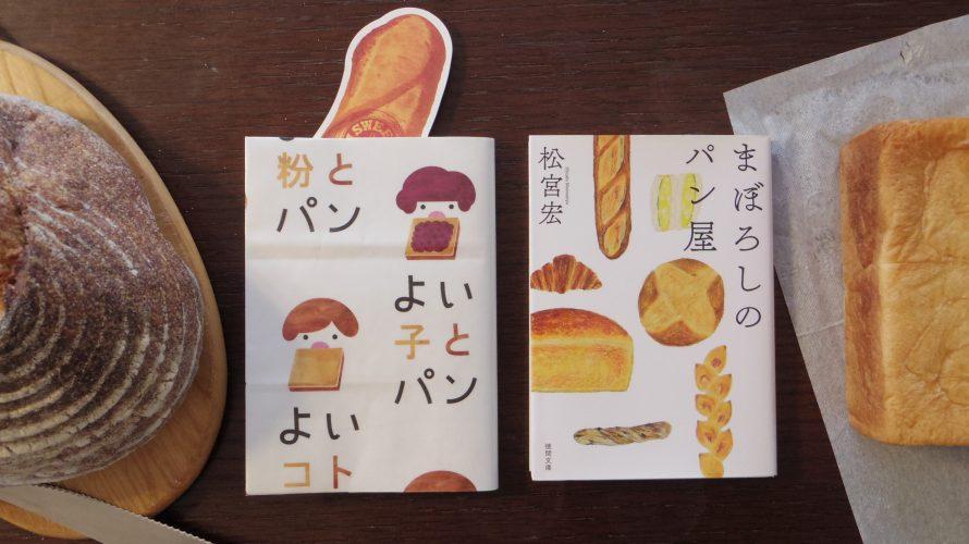 まぼろしのパン屋 松宮宏