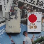 TOKYOオリンピック物語 野地秩嘉
