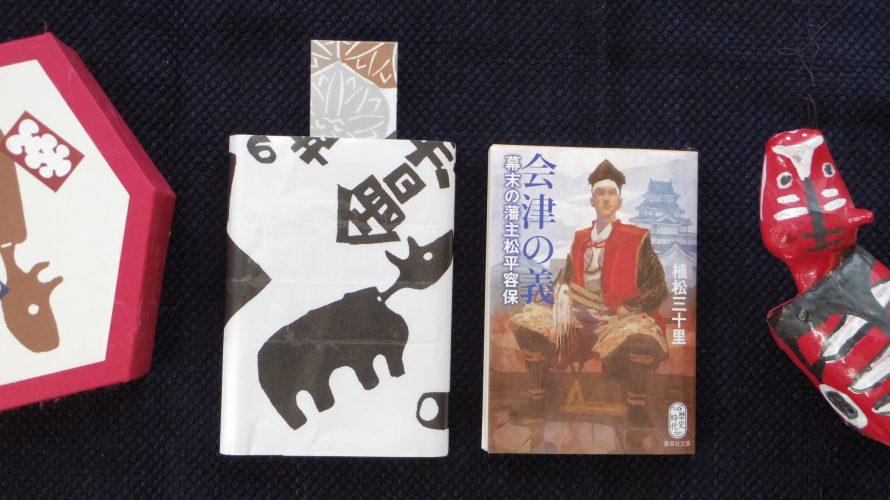 会津の義 植松三十里