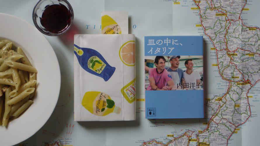 皿の中に、イタリア  内田洋子